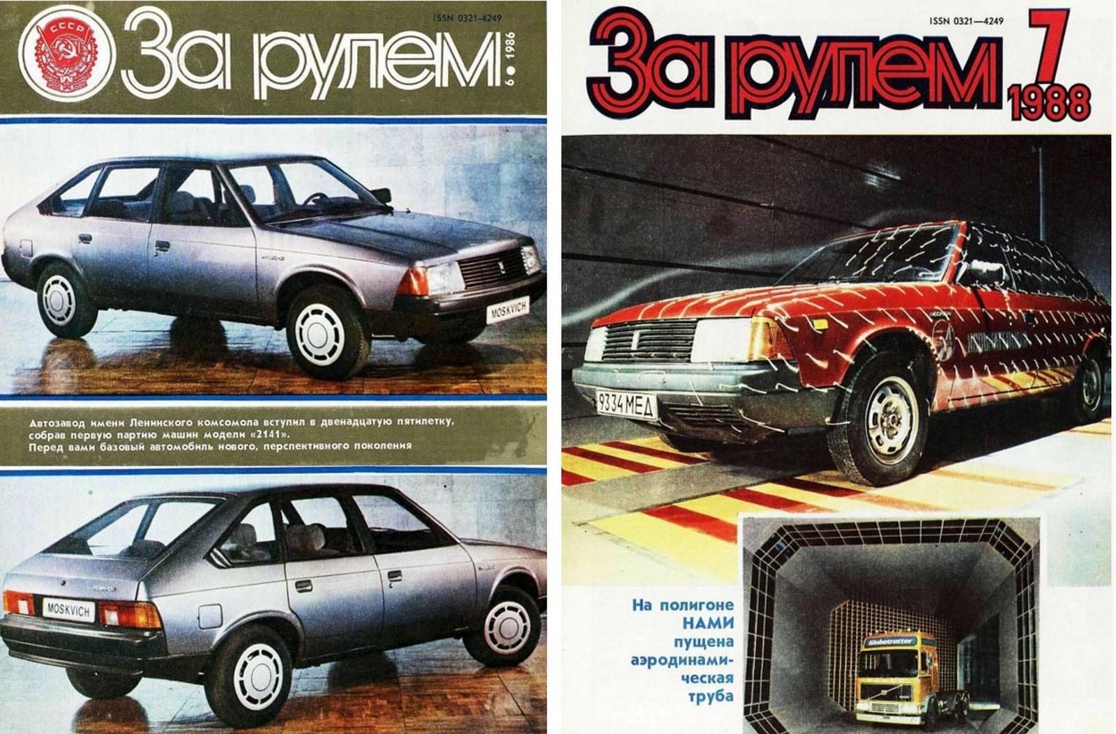 Новый Москвич успел «засветиться» на обложке «За Рулем» еще в 1986 году, но массовое производство этого автомобиля началось позже