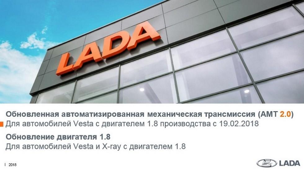 lada-amt-2-0-1