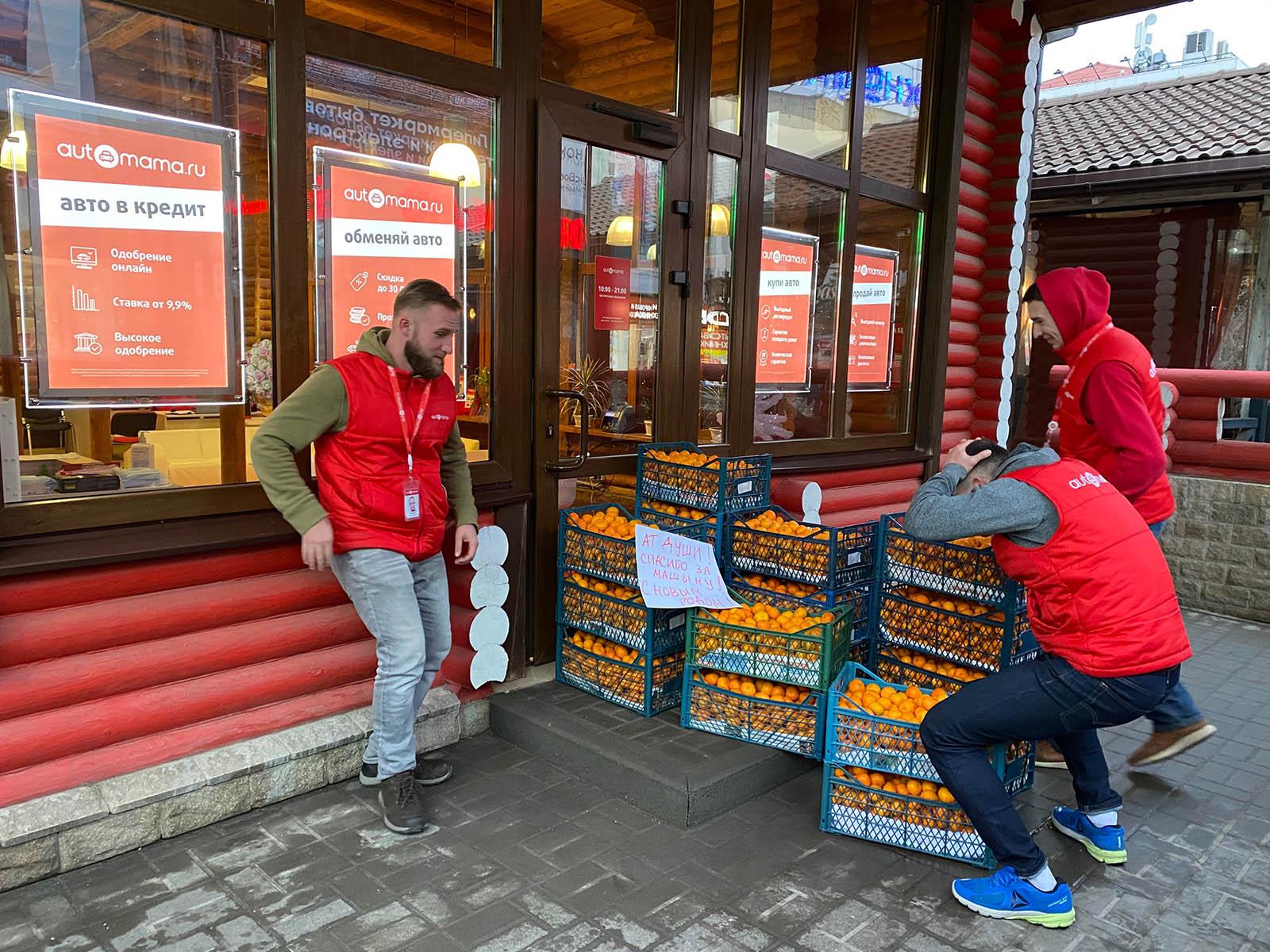 Automama дарит ящики мандаринов в Ростове-на-Дону бесплатно!