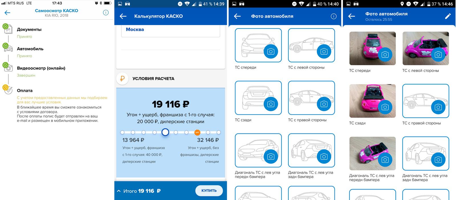 приложение IngoMobile