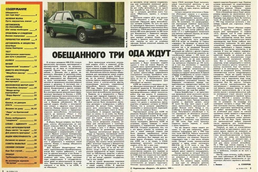 журнал За Рулём 1992