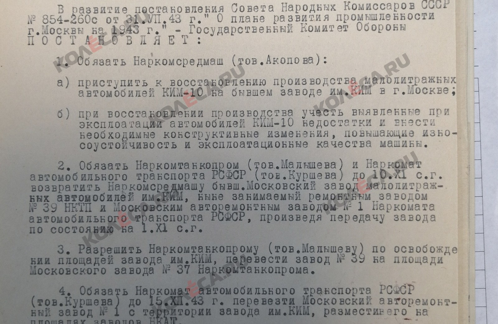 Запчасти для «американцев» вместо КИМ-10: ради чего в 1944 году «зарубили» первую малолитражку СССР?