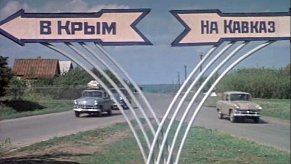 путешествие на автомобиле СССР