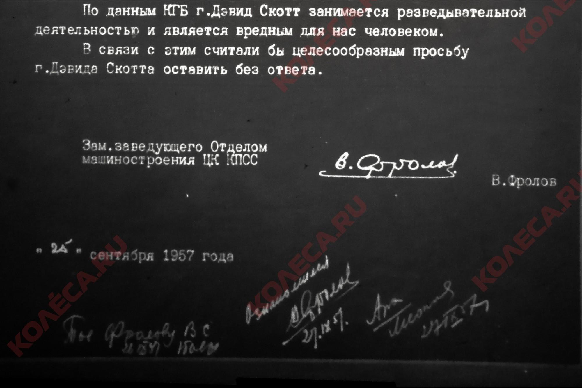 Как в 1957-м американский журналист просил Хрущёва пустить его в НАМИ, а КГБ раскрыл шпиона