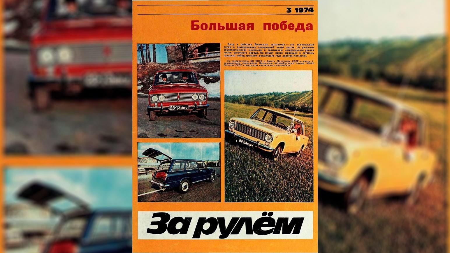 Подробное описание новой модели вышло в журнале «За Рулём» уже в начале 1973 года. Однако на обложку «трёшка» попала лишь в следующем году