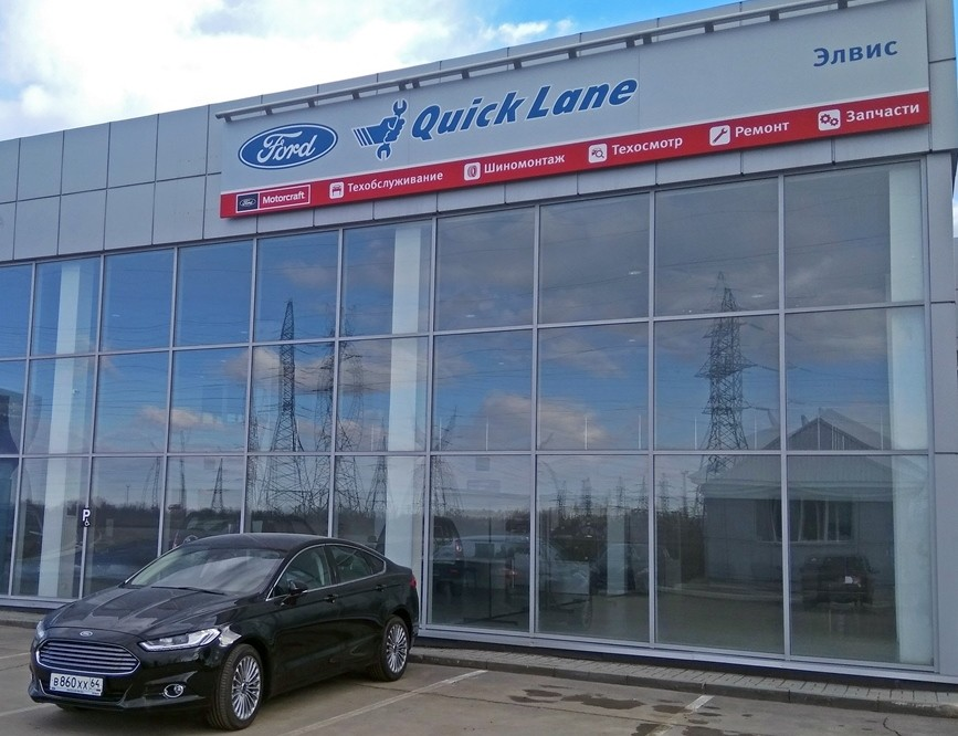 Ford Quick Lane 1