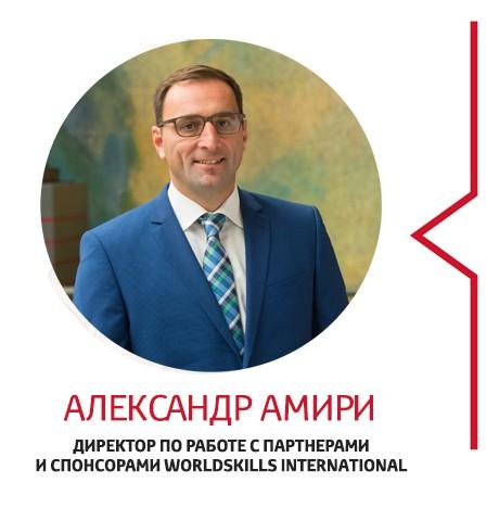 Тойота стала партнёром главного международного события года в России — WorldSkills Kazan 2019