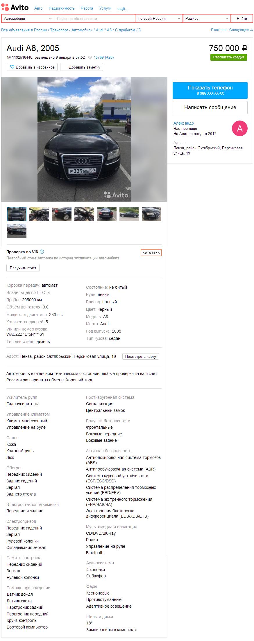 объявление о продаже Audi A8 II