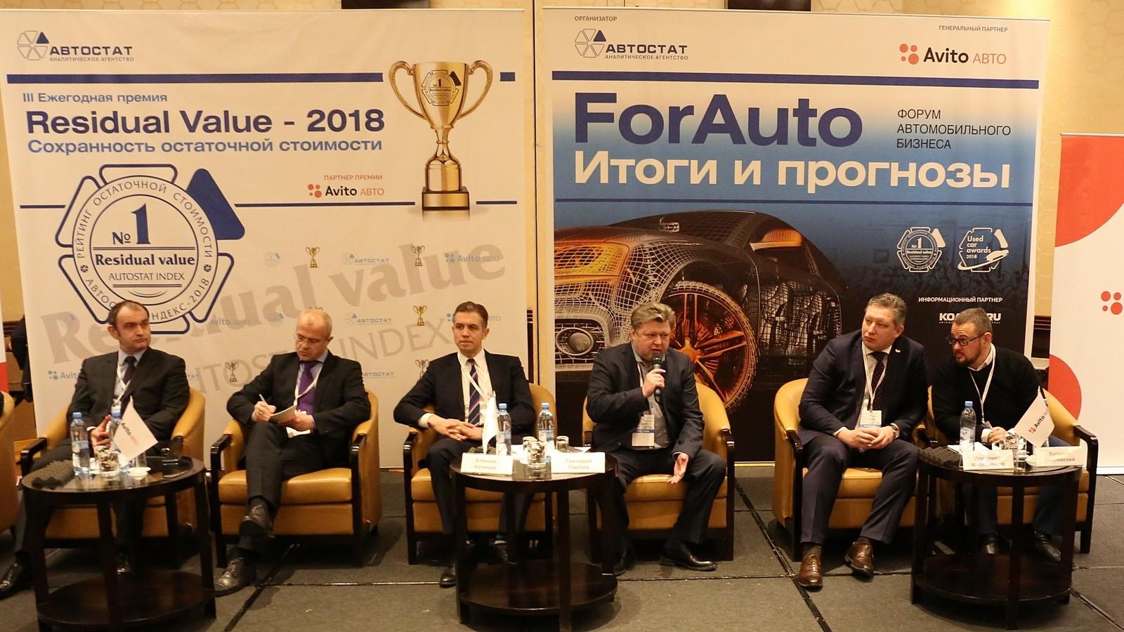Участники ForAuto — 2018