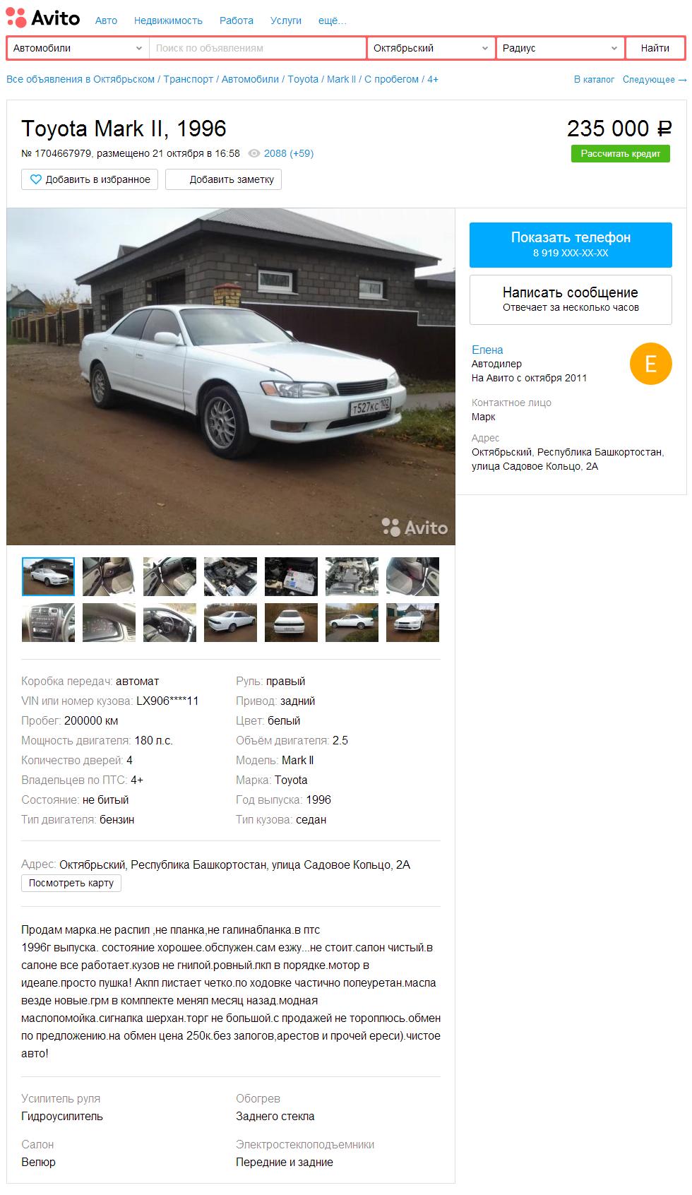 объявление о продаже Toyota Mark II X90
