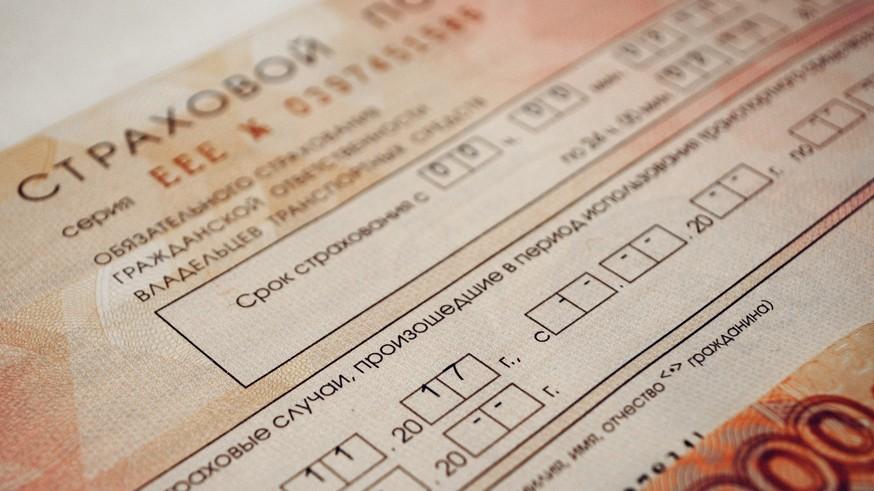 ОСАГО можно купить без техосмотра: временная мера будет действовать до конца сентября