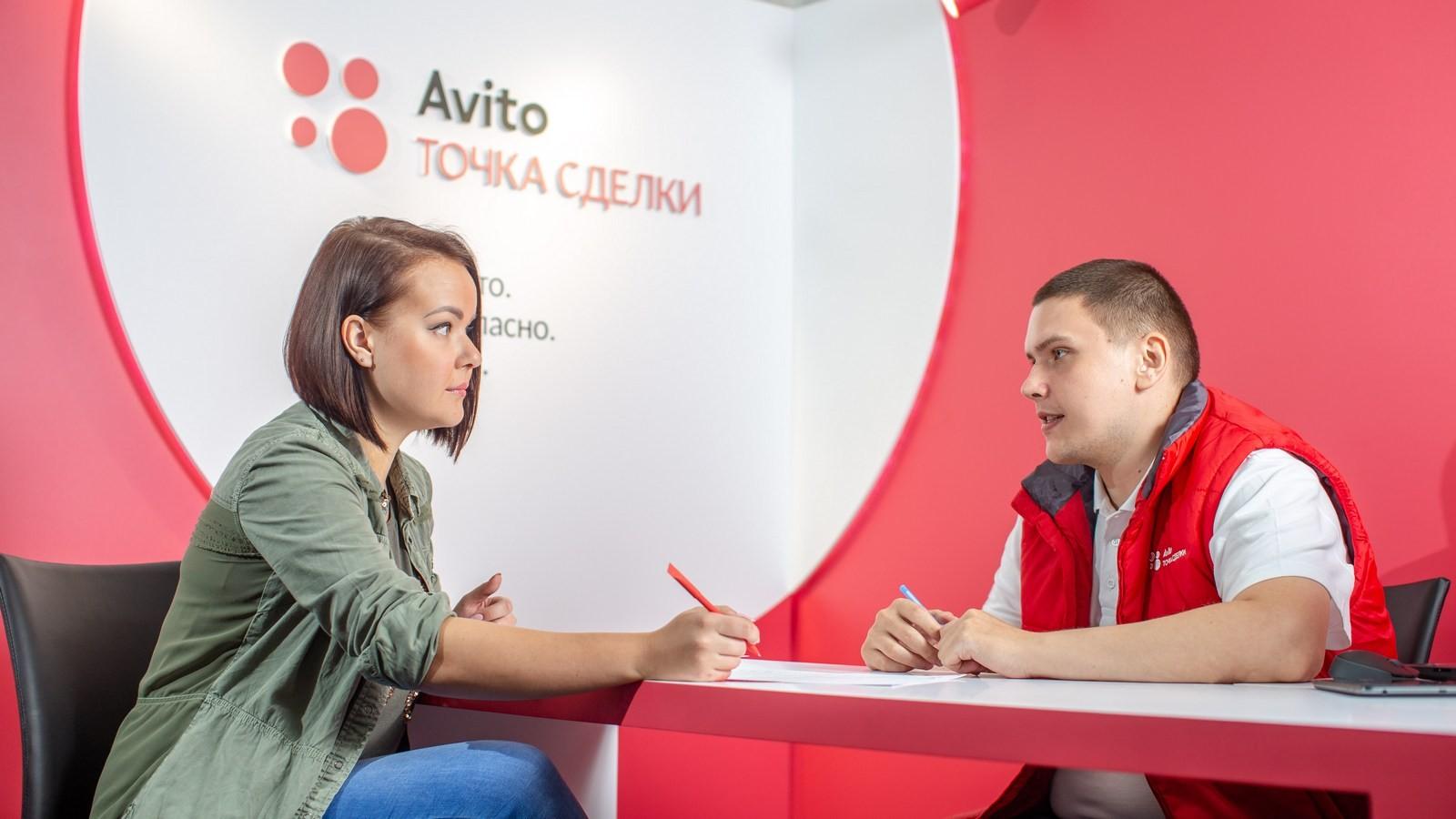 «Avito Авто» «Точка сделки»