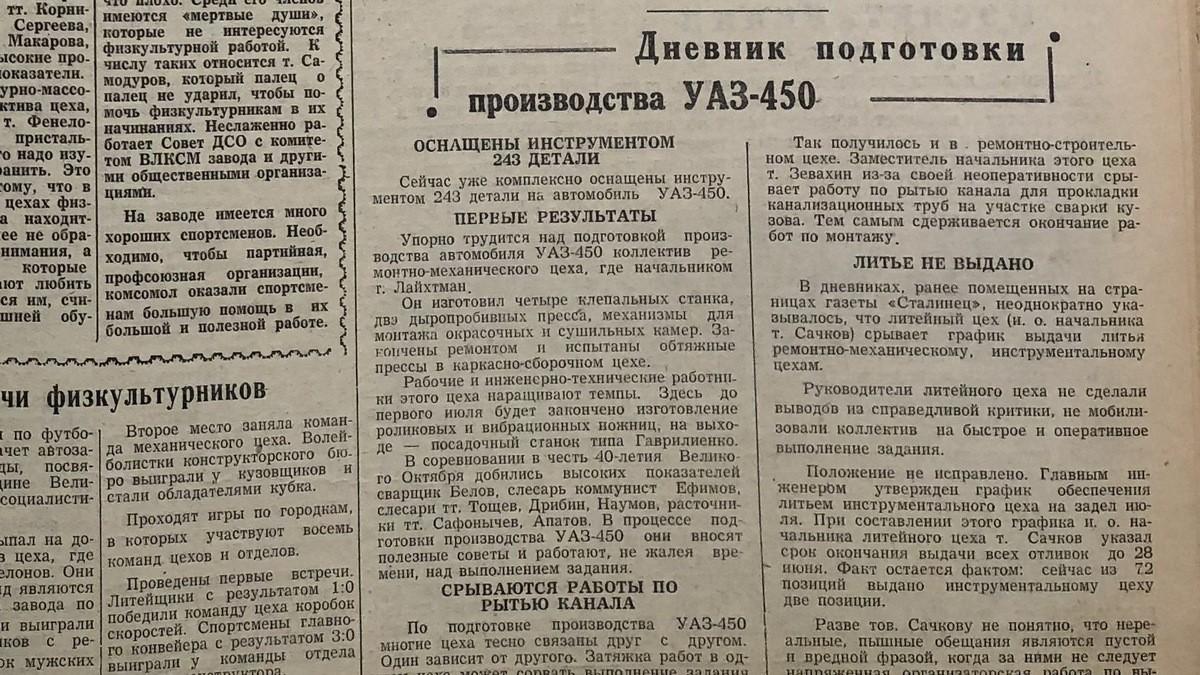 В 1957 году на страницах заводской газеты