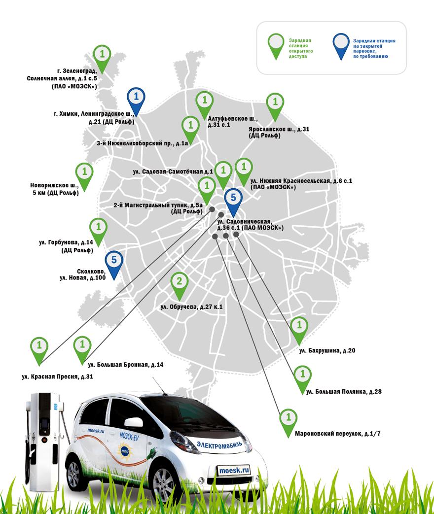 Карта расположения электрозаправок