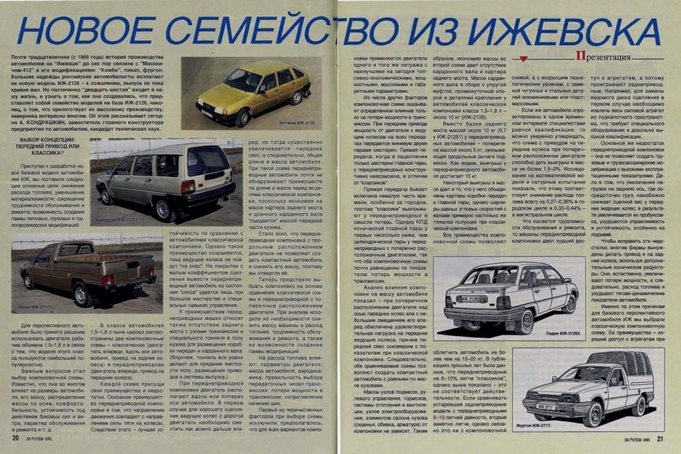 «За Рулём» 1995