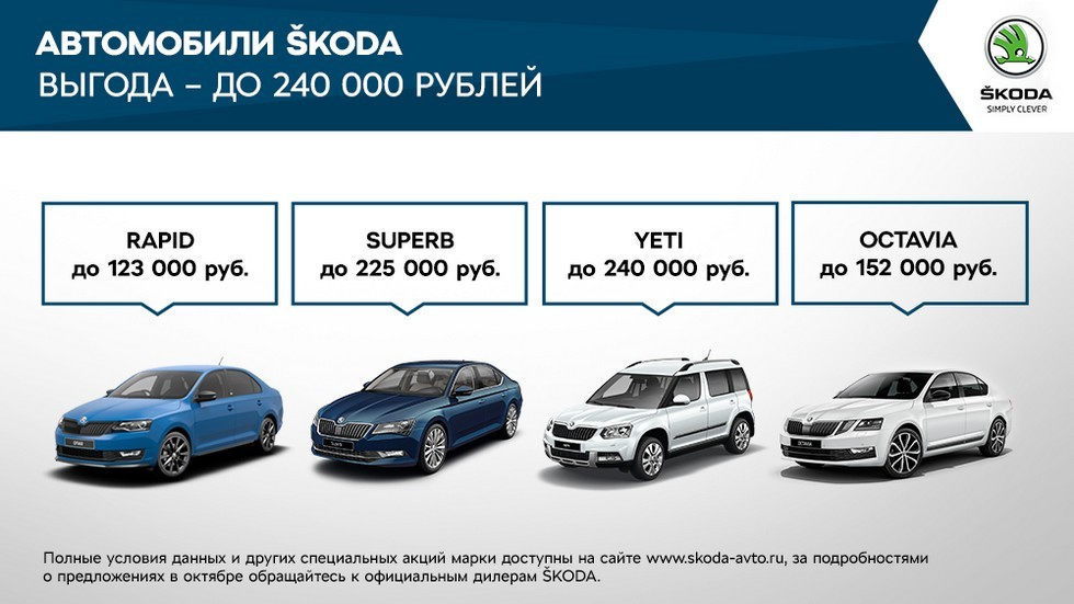 Специальные предложения для клиентов SKODA в октябре (2)