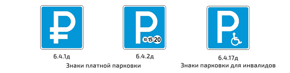 15_парковка-и-парковка-для-инвалид