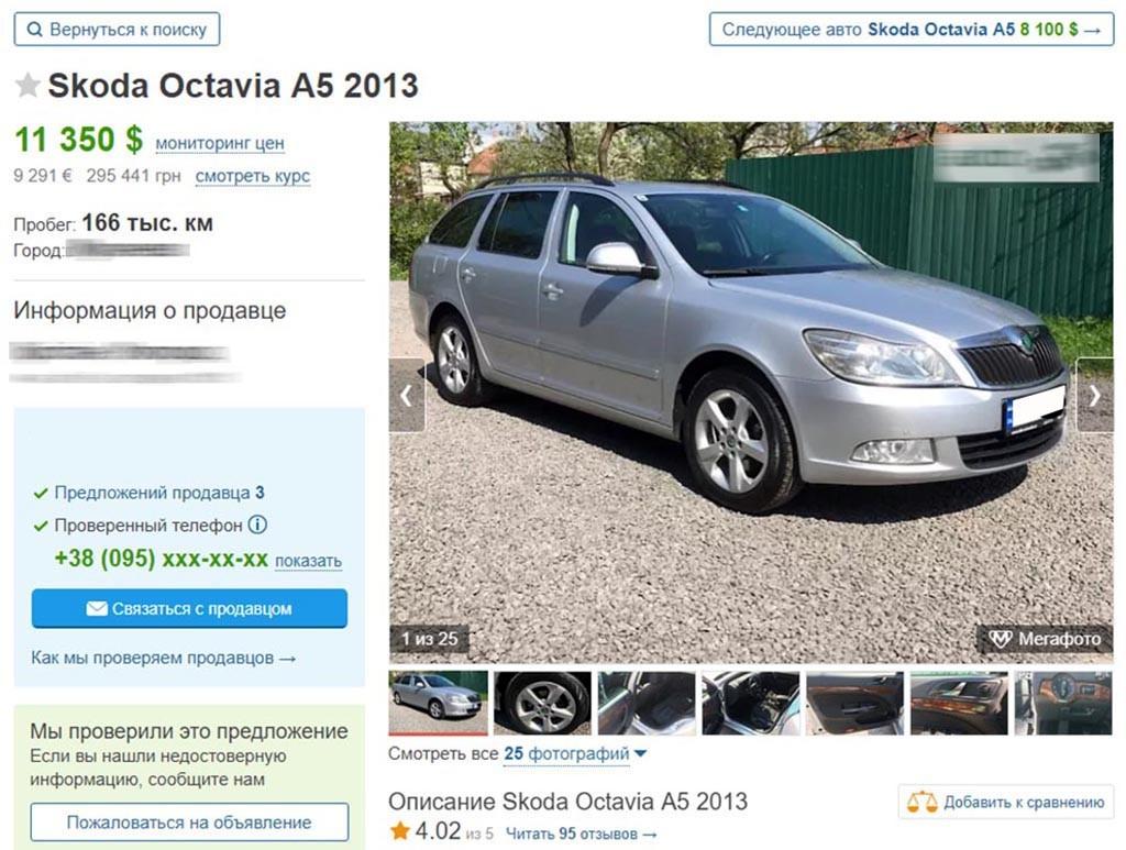 Skoda Octavia объявление о продаже